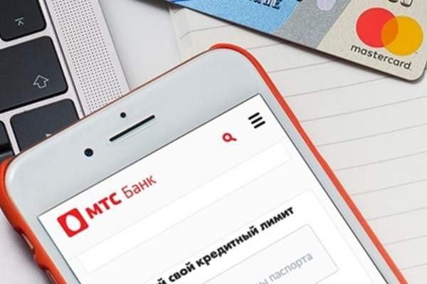 мтс банк увеличение кредитного лимита по карте