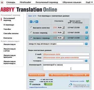 Бесплатные аналоги abbyy lingvo x5 для дома