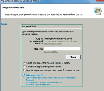 Регистрация с Windows Live ID