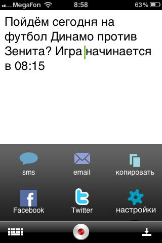 Для iOS реализован голосовой ввод текста и поиск