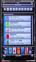 Hitachi представила 4.5-дюймовый HD дисплей с 329ppi и низким энергопотреблением