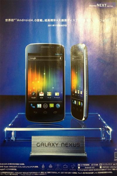 В сеть попало фото Samsung Galaxy Nexus