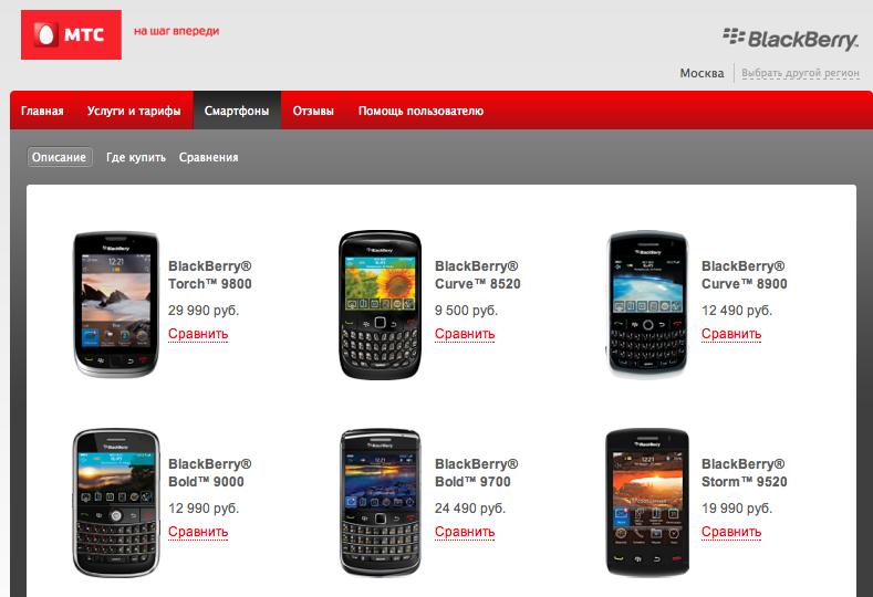 МТС разрешил WiFi для BlackBerry