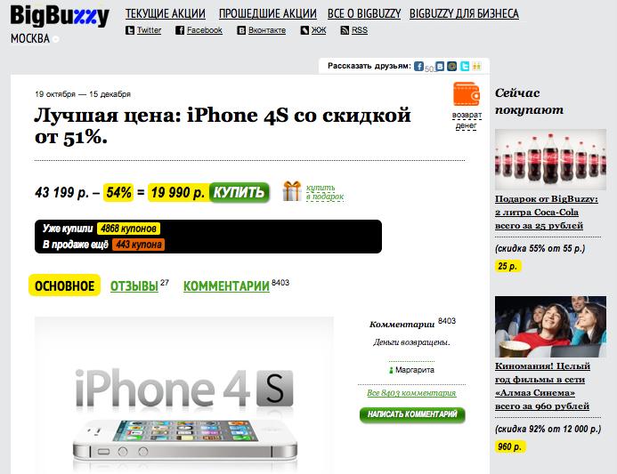 Официальный iPhone 4S за 19990 руб. - развод или удачная покупка?