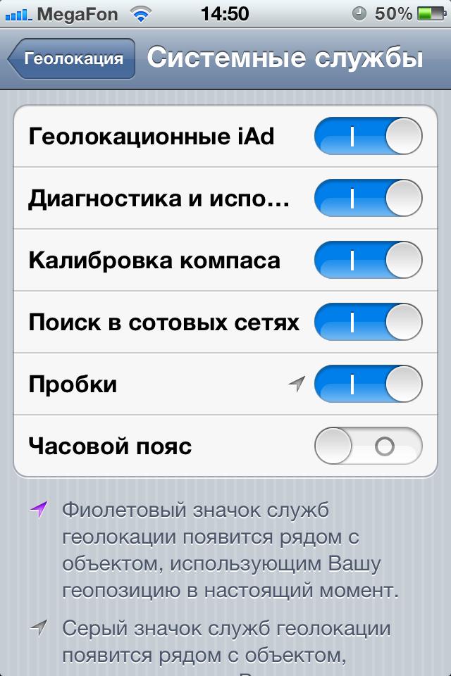 Несколько советов тем, у кого слишком быстро садится батарея iPhone 4S