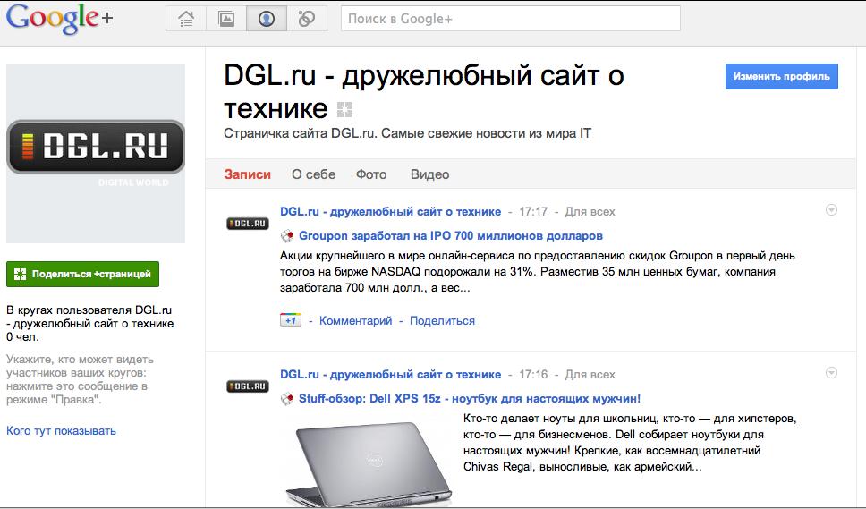 В Google+ теперь можно создавать страницы для брендов и компаний