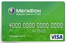 МегаФон и Visa предагают карту для платежей в интернете