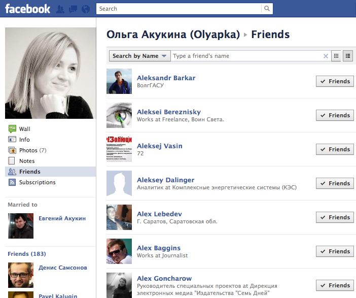 Друзья в Facebook – друзья из реальной жизни!