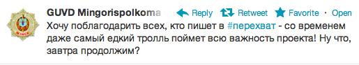 Минская милиция ловит преступников с помощью Twitter