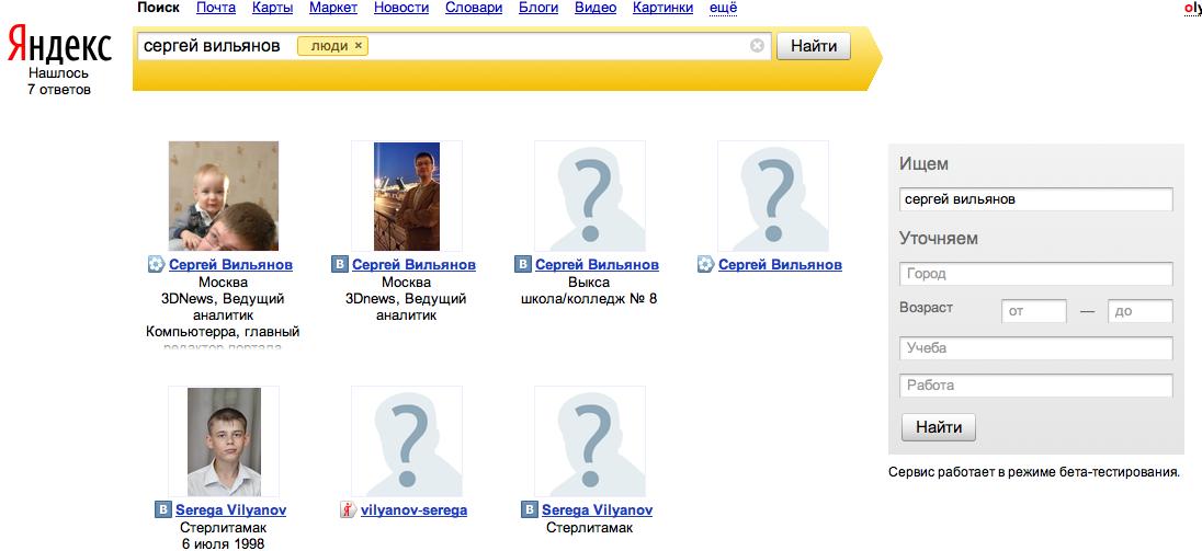 «Яндекс» стал лучше искать людей, а также быстрее индексирует Twitter