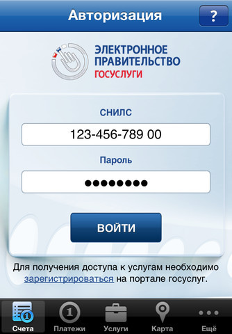 Вышло приложение Госуслуги для iOS и Android