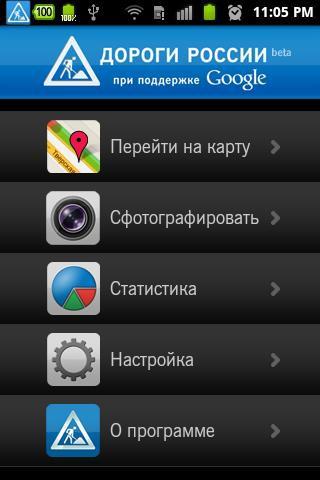"Google сделал свою ""РосЯму"""