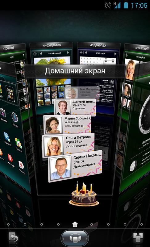 Яндекс.Shell - бесплатная оболочка для Android, пришедшая на замену SPB Shell