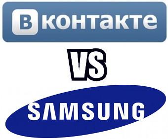 Как поссорились Samsung и ВКонтакте