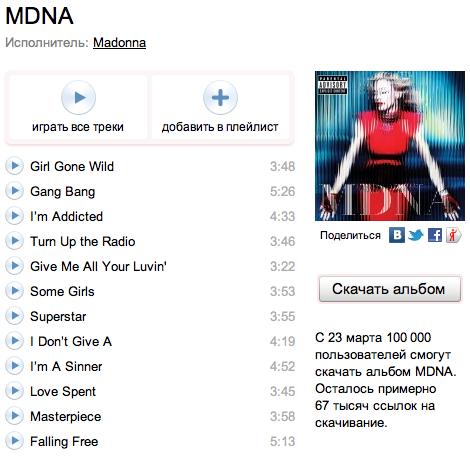 Премьера нового альбома Мадонны состоялась в Рунете