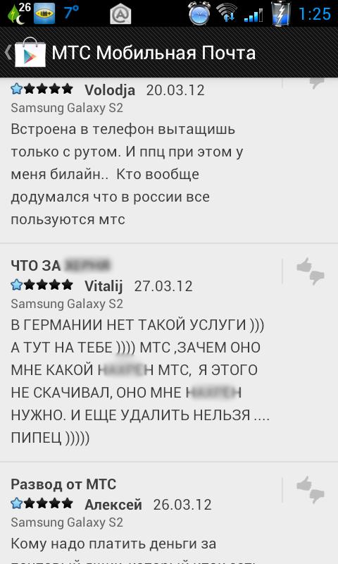 Почтовое приложение от МТС ошибочно установилось на смартфоны Samsung по всему миру через Google Play