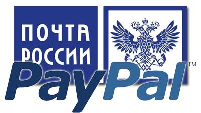 Платежи PayPal можно будет получать с помощью «Почты России»