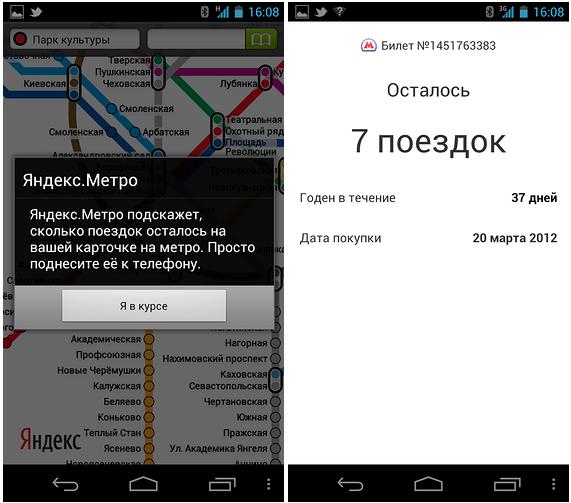 Яндекс.Метро научили показывать оставшиеся поездки на карте с помощью NFC