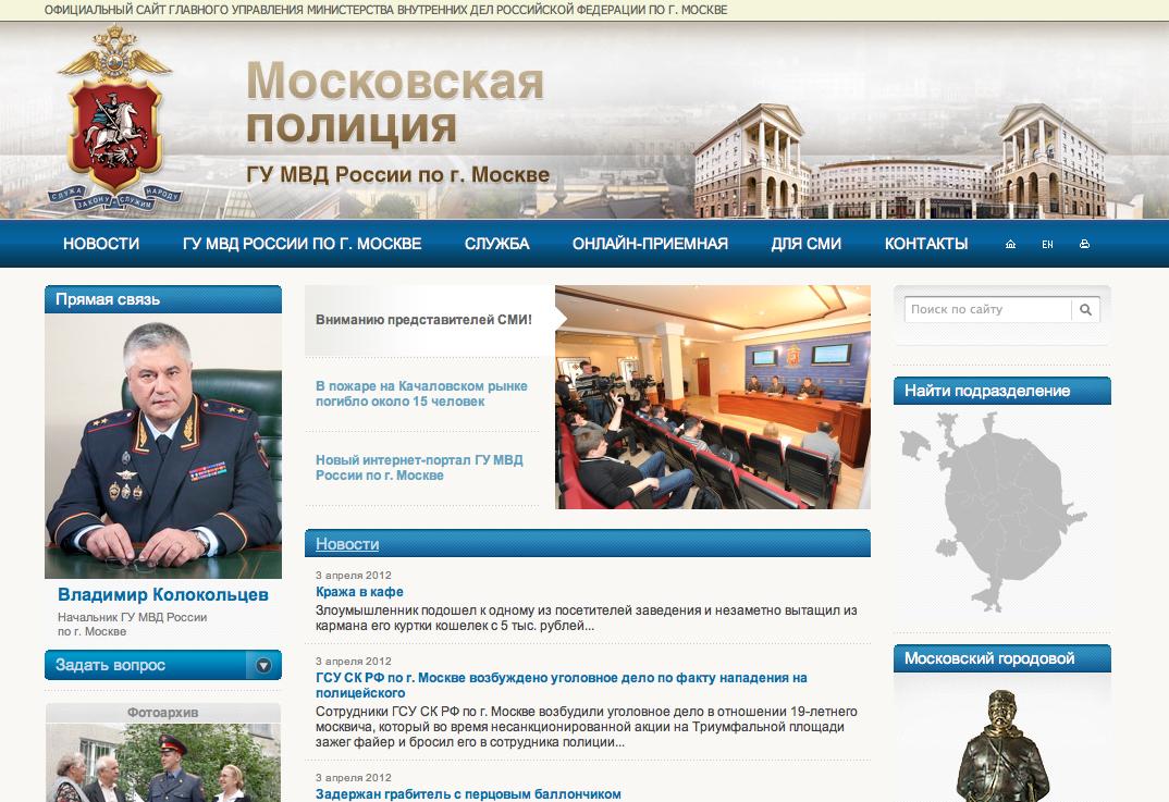 Сайт московской полиции доступен для iOS и Android