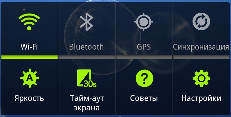 управление интернетом андроид - фото 4