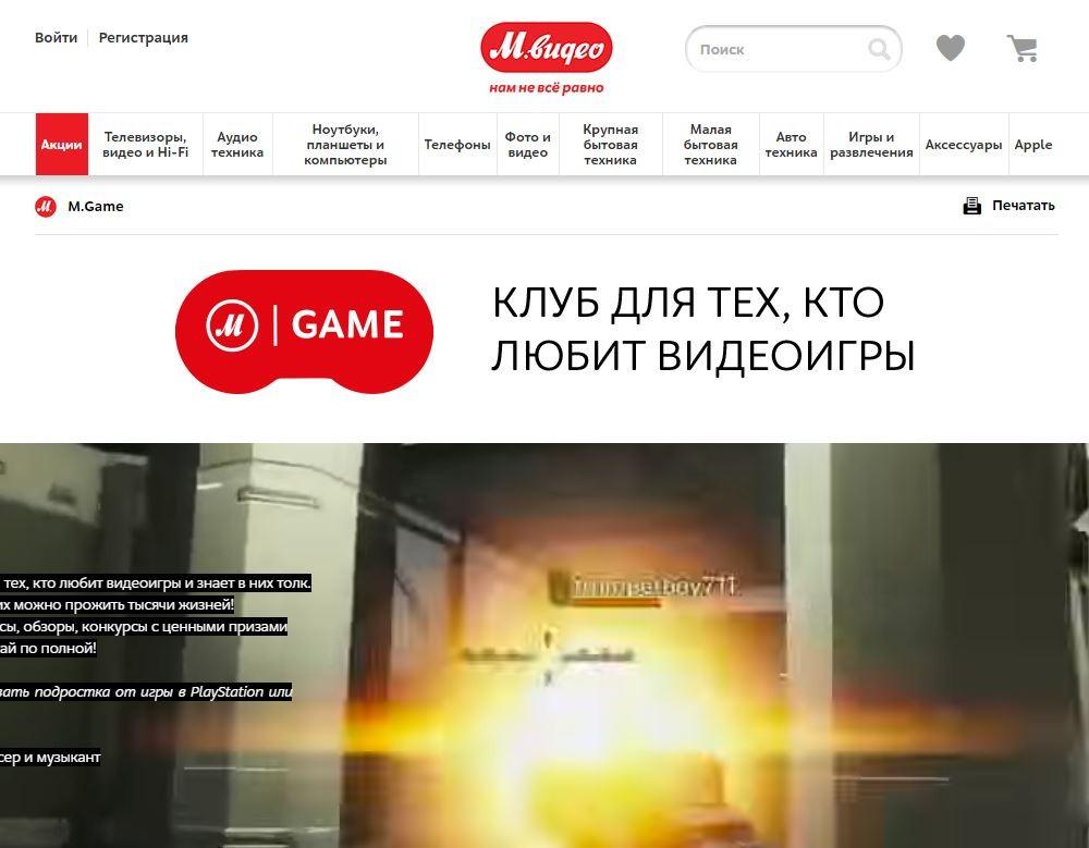 «М. Видео» хочет вырастить из геймеров покупателей холодильников