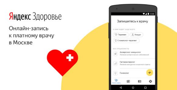 «Яндекс» запустит в Российской Федерации телемедицинский сервис