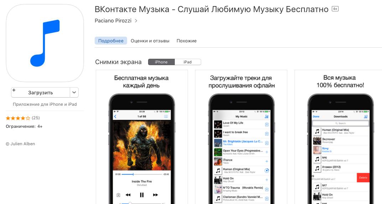 Почему нельзя слушать музыку вконтакте на айфоне