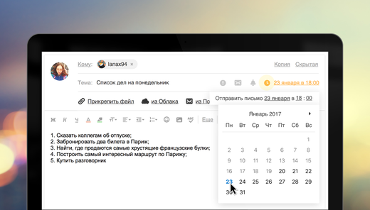 Почтой Mail.Ru запущена функция отложенной отправки заявлений