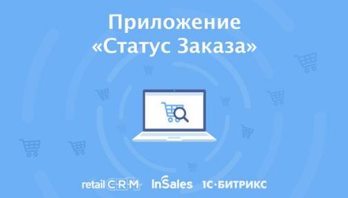 Соцсеть «ВКонтакте» выпустила приложение для оповещения осостоянии заказа