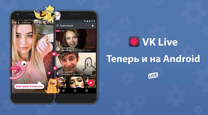 Соцсеть «Вконтакте» запустилаVK Live для девайсов на андроид