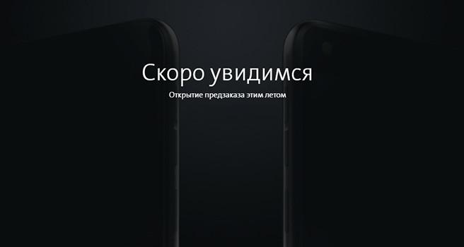 YotaPhone готовится кпрезентации нового продукта