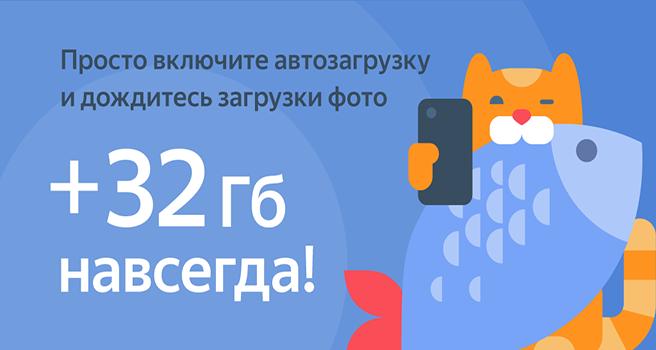 Юзеры «Яндекс. Диск» могут получить 32 Гбдополнительного места
