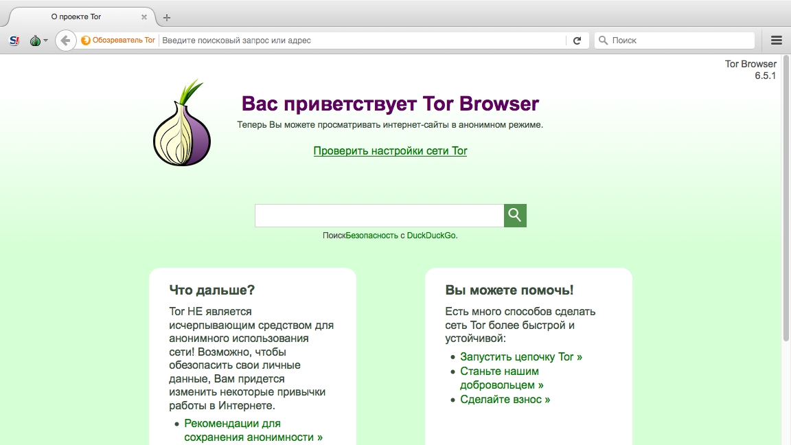 vpn и tor browser gidra