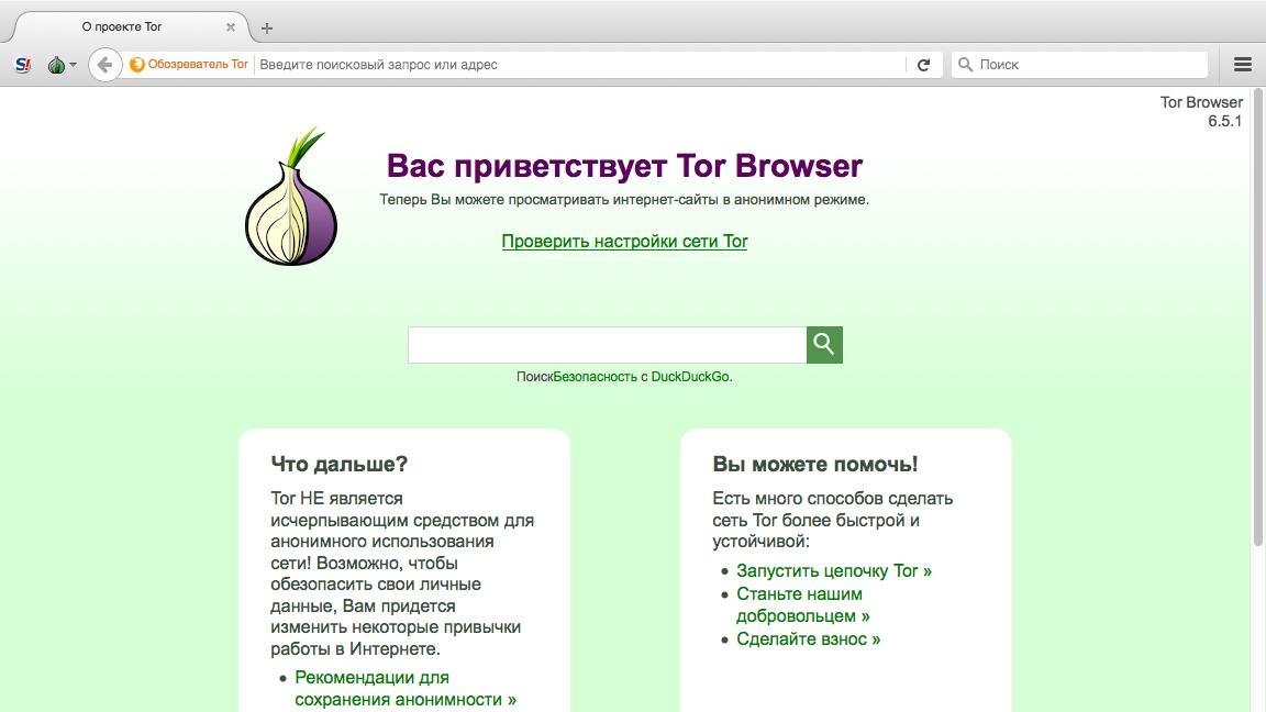 Как попасть в черный интернет через тор браузер hyrda вход изменить ip в браузере тор hyrda