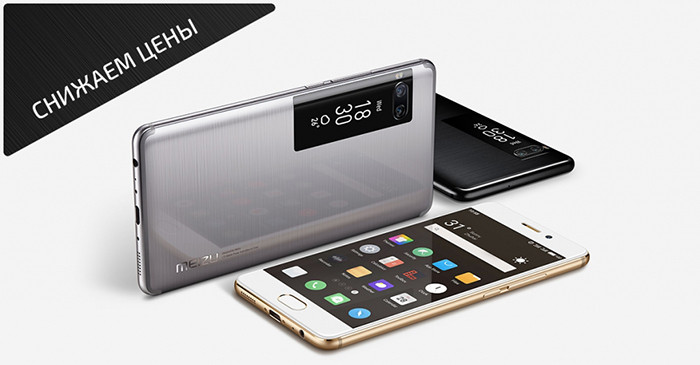 Флагманский смартфон Meizu Pro 7 Plus подешевел на 10 тысяч рублей