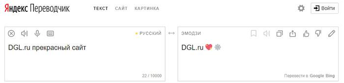 «Яндекс.Переводчик» научился переводить на эмодзи с 94 языков