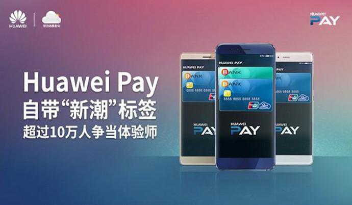 Платёжная система Huawei заработает в РФ