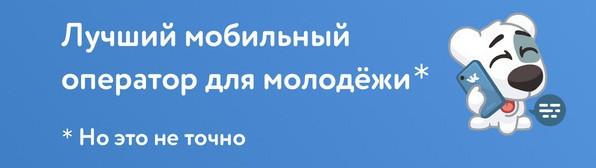 Виртуальный оператор соцсети «ВКонтакте» прекращает работу, не прожив и года