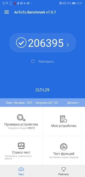 Huawei P20 Pro AnTuTu
