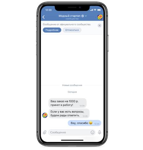 «ВКонтакте» и «Одноклассники» заменят SMS-уведомления из банков и интернет-магазинов