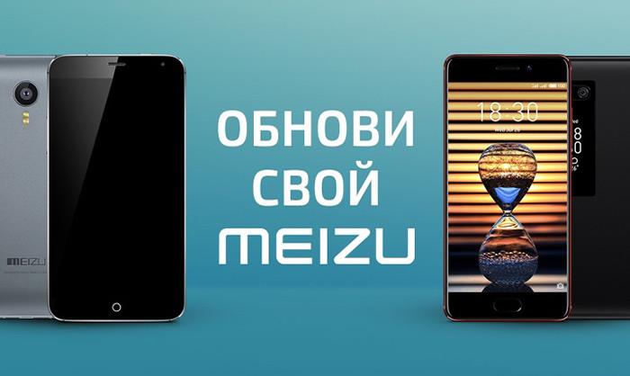 В Российской Федерации стартует trade-in для телефонов отMeizu