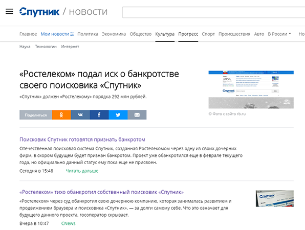 «Ростелеком» потребовал признать поисковик «Спутник» банкротом ивзыскать 292 млн руб.