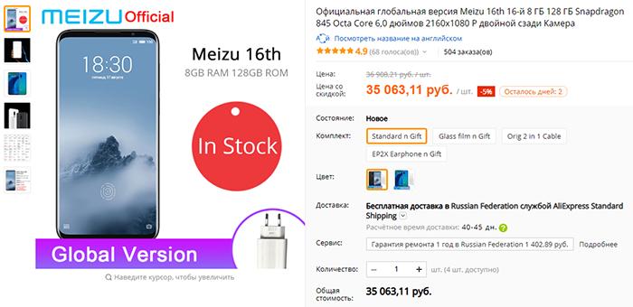 Meizu 16th: 10 вещей, которые следует знать перед покупкой