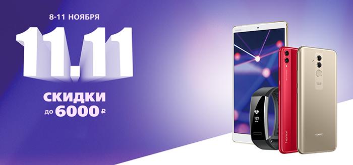 В честь 11.11 смартфоны Huawei и Honor можно купить на 6 тысяч рублей дешевле
