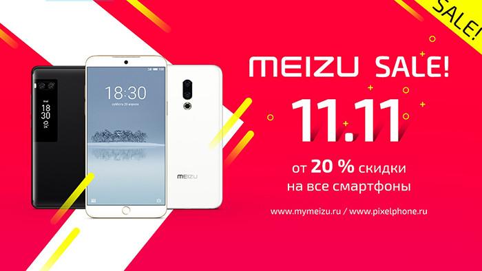11.11 компания Meizu устроит раздачу подарков без условий и скинет цены на смартфоны