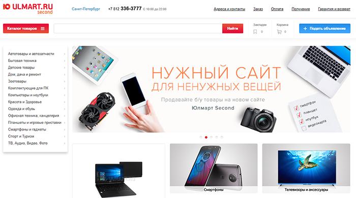 На сайте «Юлмарта» появились частные объявления с кучей опций для продавцов и покупателей