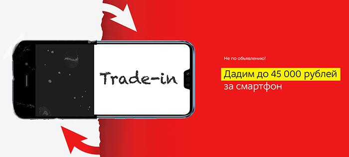 «М.Видео» впервые в России поменяет старые, побитые и неработающие смартфоны на новые