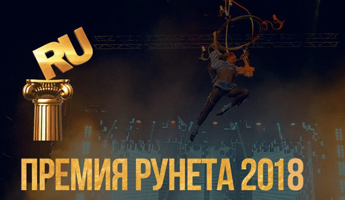 Пользователи Рунета и эксперты назвали лучшие сайты, онлайн-проекты и приложения года
