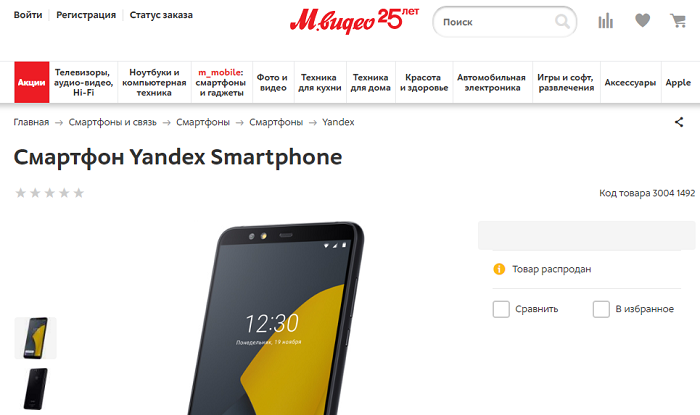 Раскрыты все подробности о «Яндекс.Телефоне», включая его настоящего производителя
