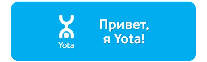 Оператор Yota вдвое снизил цены на безлимитный доступ к соцсетям и мессенджерам для планшетов